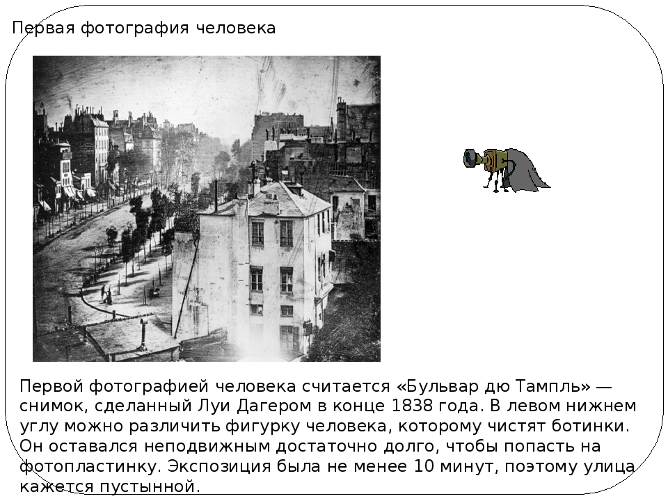 Первая фотография человека Первой фотографией человека считается «Бульвар дю...