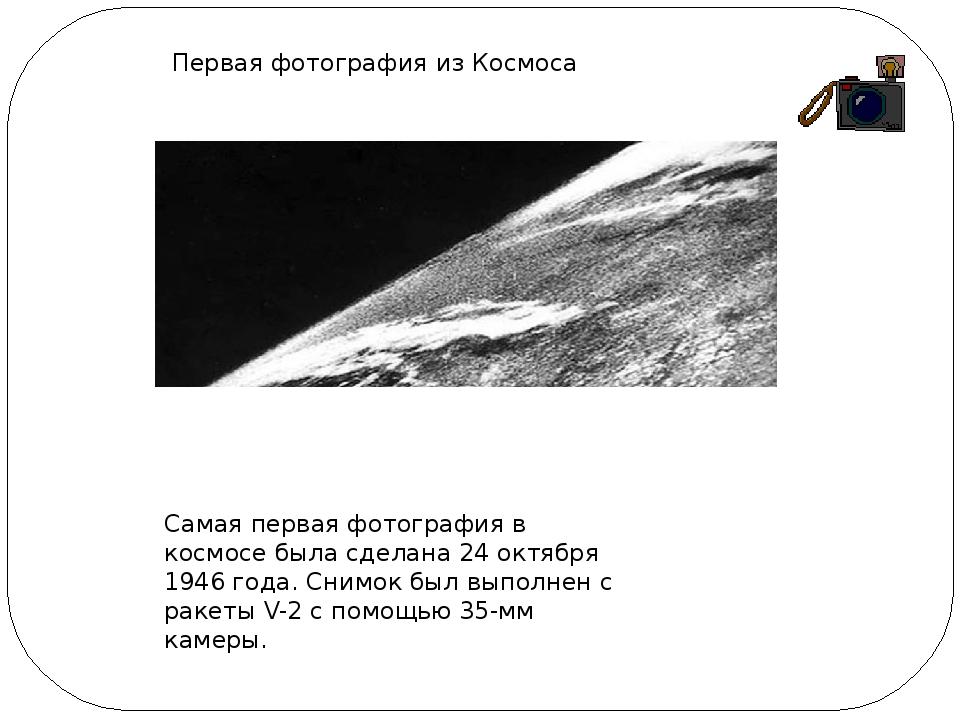 Первая фотография из Космоса Самая первая фотография в космосе была сделана 2...