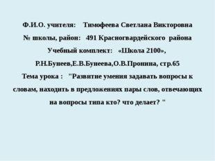 Ф.И.О. учителя: Тимофеева Светлана Викторовна № школы, район: 491 Красногвард