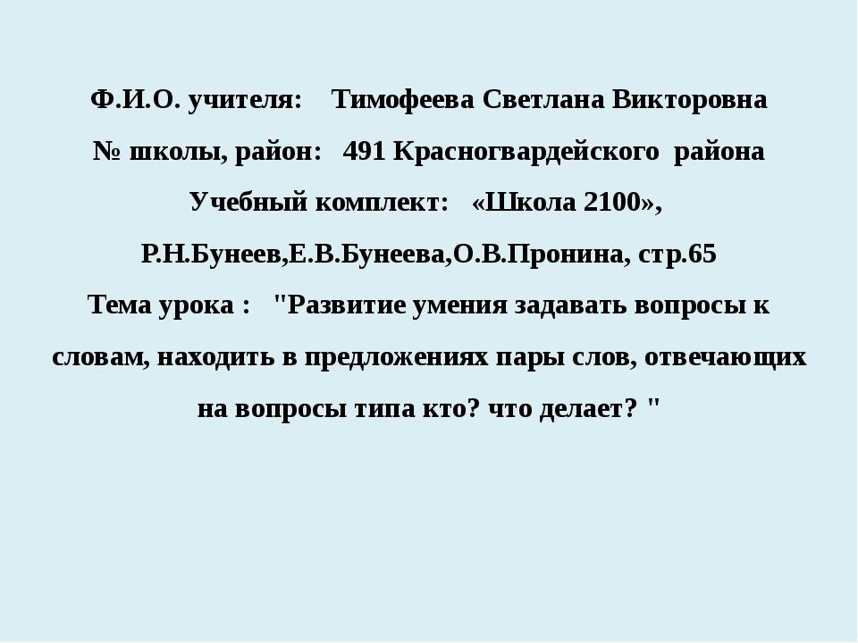 Ф.И.О. учителя: Тимофеева Светлана Викторовна № школы, район: 491 Красногвард...