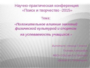 Научно-практическая конференция «Поиск и творчество -2015» Тема: «Положительн