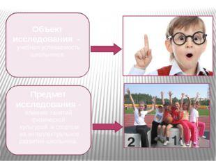Объект исследования - учебная успеваемость школьников. Предмет исследования -
