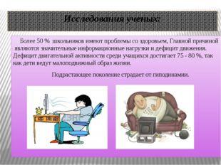 Исследования ученых: Более 50 %школьников имеют проблемы со здоровьем, Глав