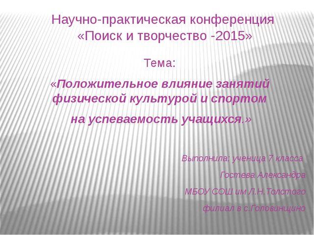 Научно-практическая конференция «Поиск и творчество -2015» Тема: «Положительн...