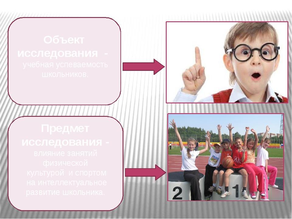 Объект исследования - учебная успеваемость школьников. Предмет исследования -...