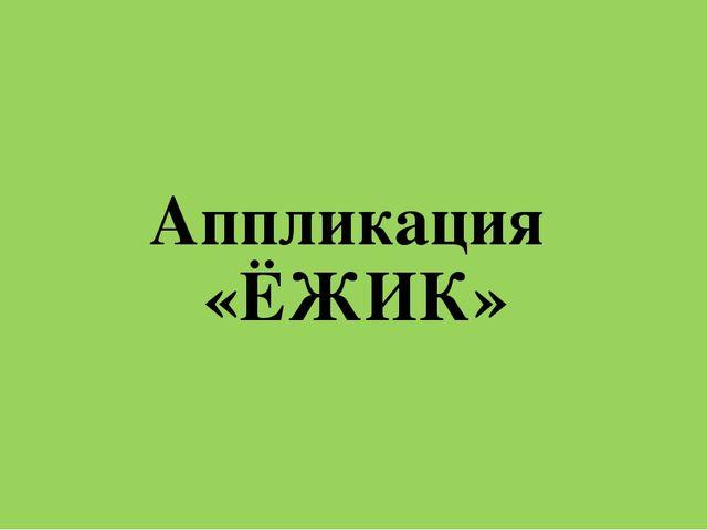 Аппликация «ЁЖИК»