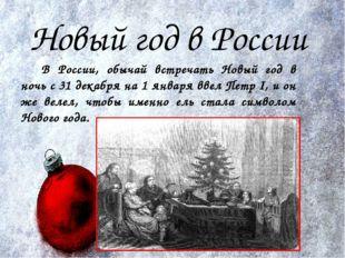 Новый год в России В России, обычай встречать Новый год в ночь с 31 декабря н
