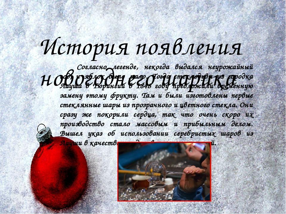 История появления новогоднего шарика Согласно легенде, некогда выдался неурож...