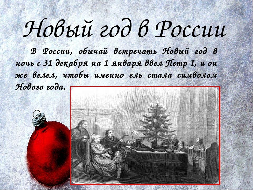 Новый год в России В России, обычай встречать Новый год в ночь с 31 декабря н...