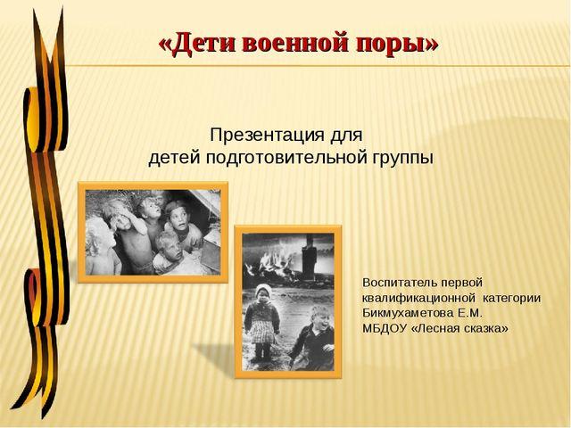 «Дети военной поры» Презентация для детей подготовительной группы Воспитатель...