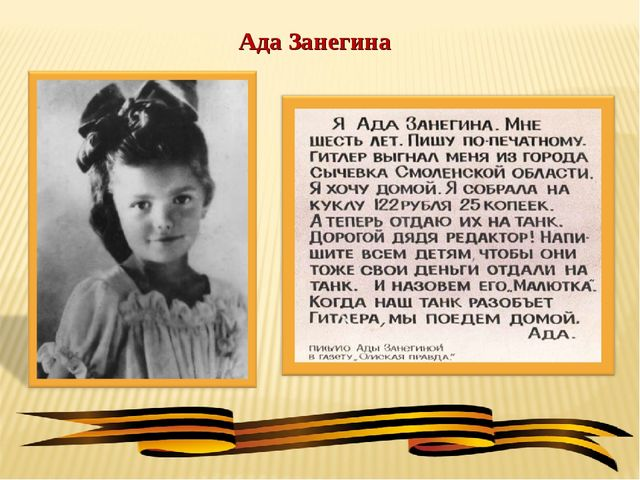 Ада Занегина