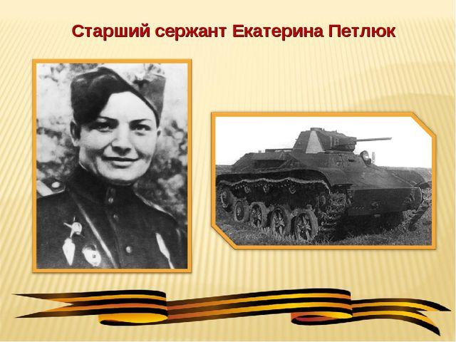 Старший сержант Екатерина Петлюк