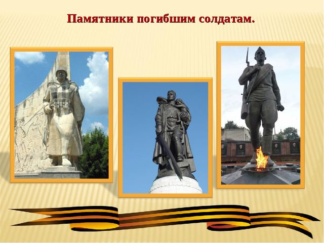 Памятники погибшим солдатам.