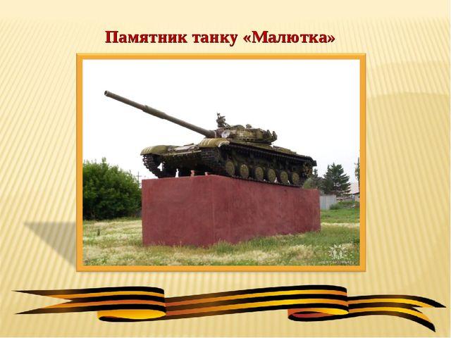 Памятник танку «Малютка»