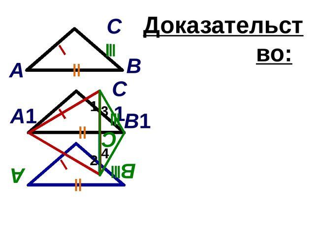 Доказательство: 1 3 2 4 В1 С1 А1