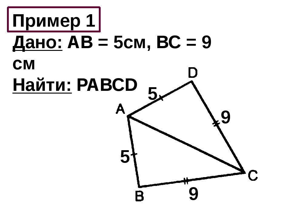 Дано: АВ = 5см, ВС = 9 см Найти: РАВСD Пример 1 5 9 9 5