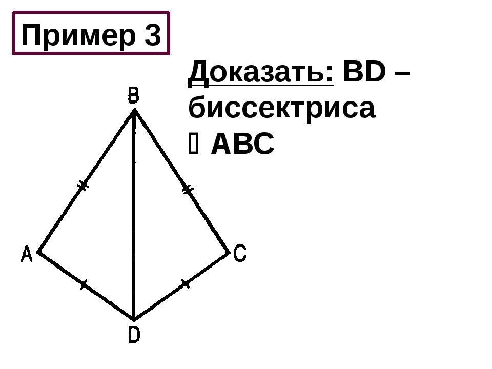 Доказать: BD – биссектриса АВС Пример 3