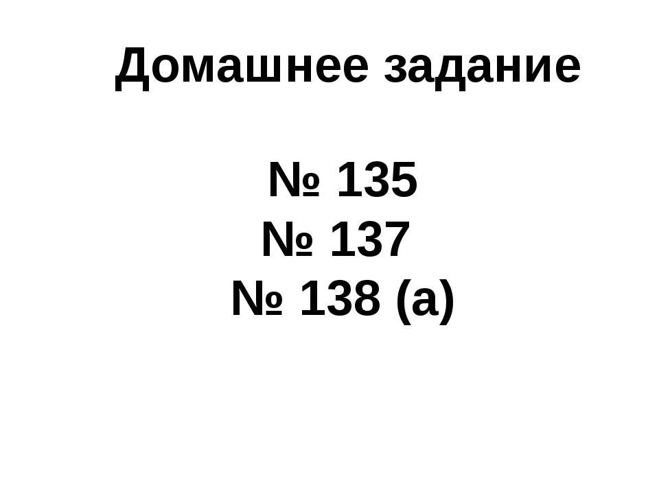 Домашнее задание № 135 № 137 № 138 (а)