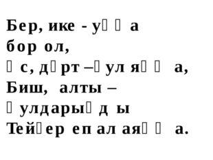 Бер, ике - уңғ́а бор́ол, Өс, дүрт –һул яҡҡ́а, Биш, ́алты –ҡулдарыңд́ы Тейҙер́