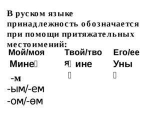 В руском языке принадлежность обозначается при помощи притяжательных местоиме