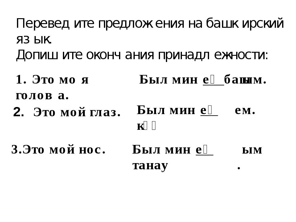 Перевед́ите предлож́ения на башќирский яз́ык. Допиш́ите оконч́ания принадл́е...