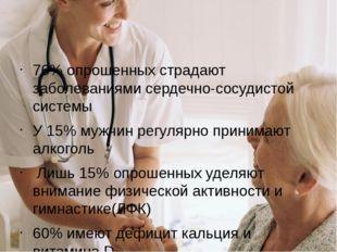 76% опрошенных страдают заболеваниями сердечно-сосудистой системы У 15% мужчи