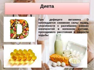 Диета При дефиците витамина D наблюдается снижение силы мышц, способности к р
