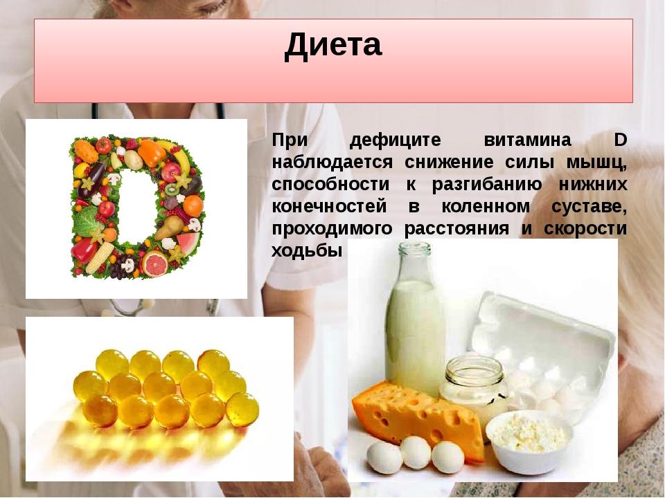 Диета При дефиците витамина D наблюдается снижение силы мышц, способности к р...