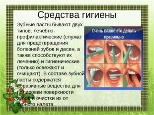 Средства гигиены Зубные пасты бывают двух типов: лечебно-профилактические (сл