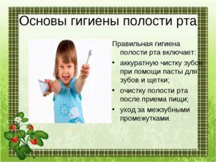 Основы гигиены полости рта Правильная гигиена полости рта включает: аккуратн