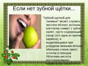 """Если нет зубной щётки... """"Зубной щеткой для ленивых"""" может служить жесткое яб"""