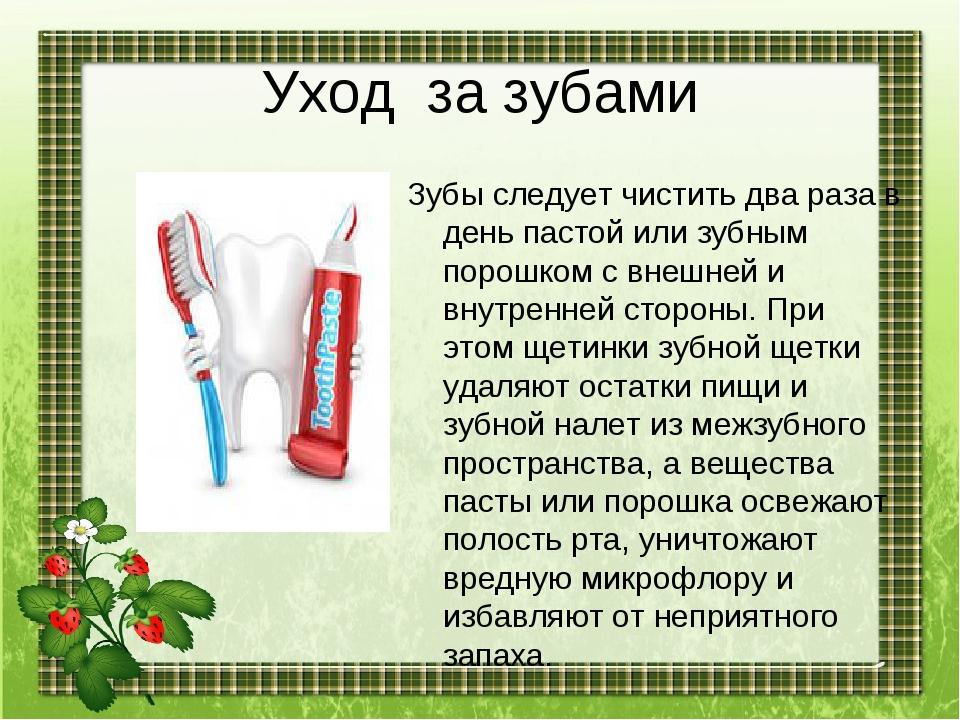 Уход за зубами Зубы следует чистить два раза в день пастой или зубным порошко...