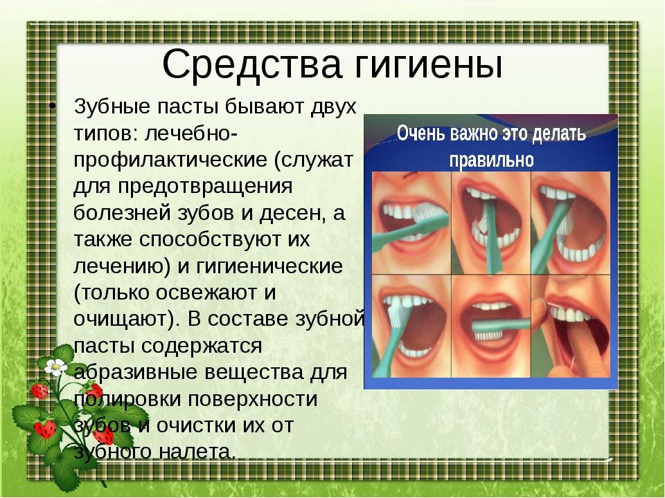Средства гигиены Зубные пасты бывают двух типов: лечебно-профилактические (сл...