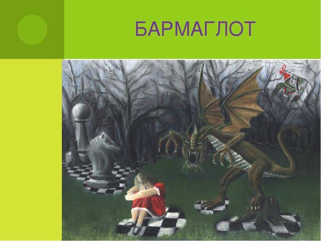 БАРМАГЛОТ