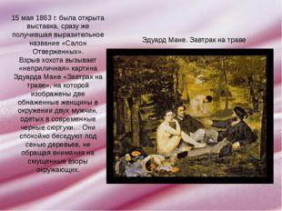 15 мая 1863 г. была открыта выставка, сразу же получившая выразительное назва