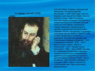 Альфред Сислей (1839-1899) Сислей (Sisley) Альфред французский живописец. По