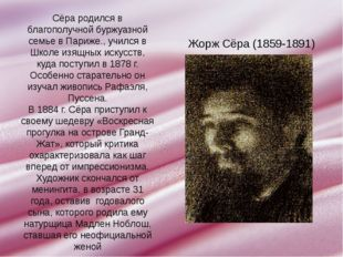 Сёра родился в благополучной буржуазной семье в Париже., учился в Школе изящн