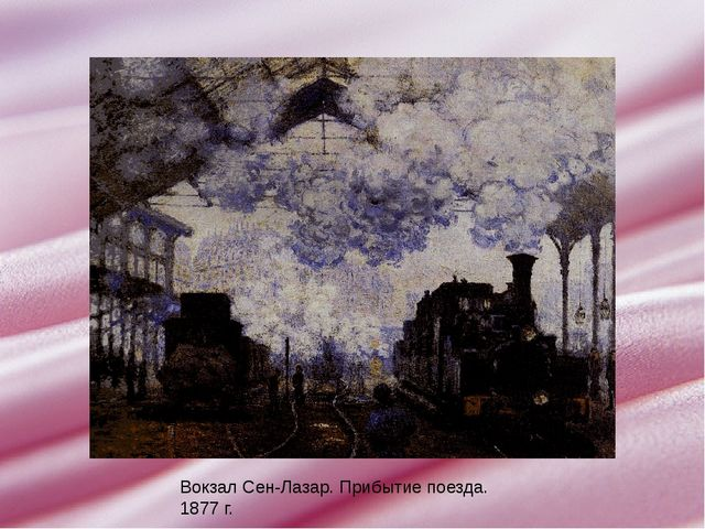 Вокзал Сен-Лазар. Прибытие поезда. 1877 г.