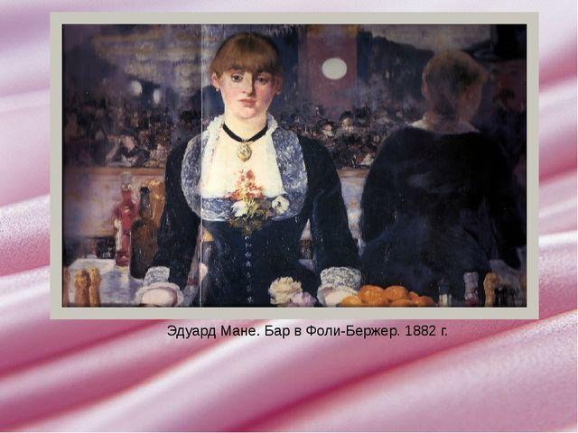 Эдуард Мане. Бар в Фоли-Бержер. 1882 г.