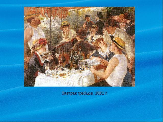 Завтрак гребцов. 1881 г.