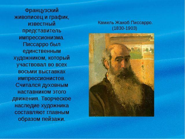 Французский живописец и график, известный представитель импрессионизма. Писса...