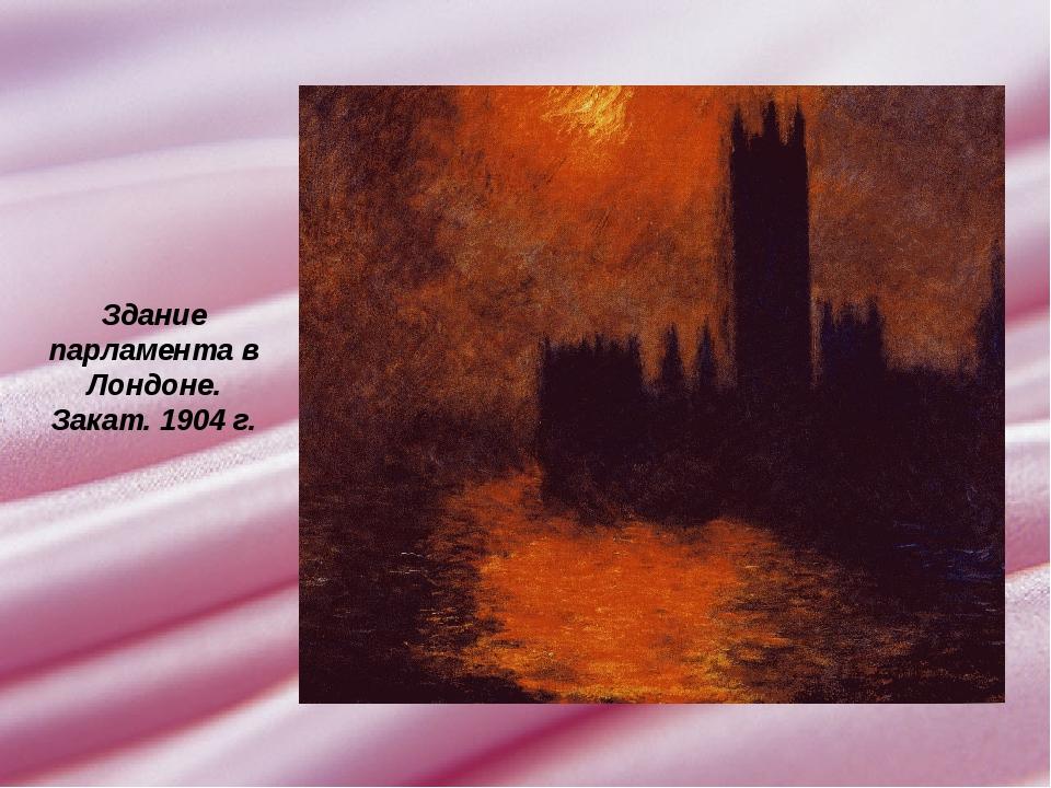 Здание парламента в Лондоне. Закат. 1904 г.