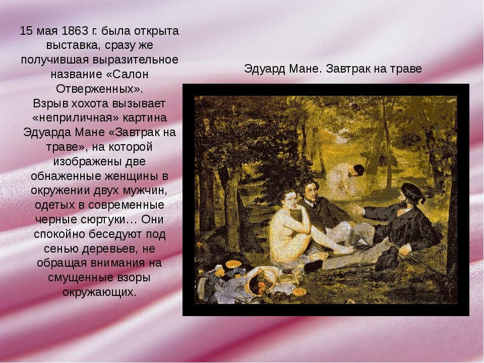 15 мая 1863 г. была открыта выставка, сразу же получившая выразительное назва...