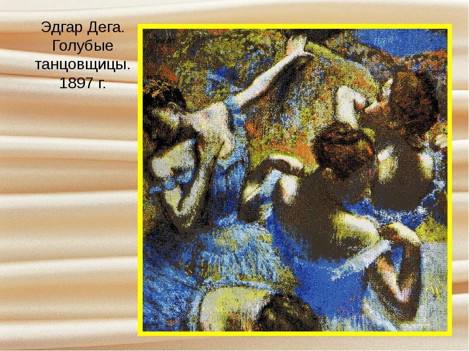 Эдгар Дега. Голубые танцовщицы. 1897 г.