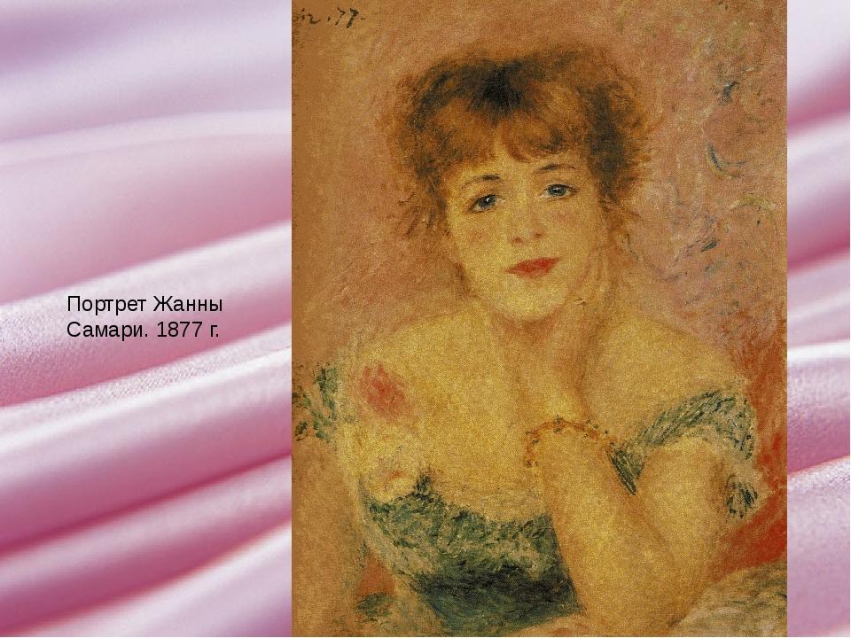 Портрет Жанны Самари. 1877 г.
