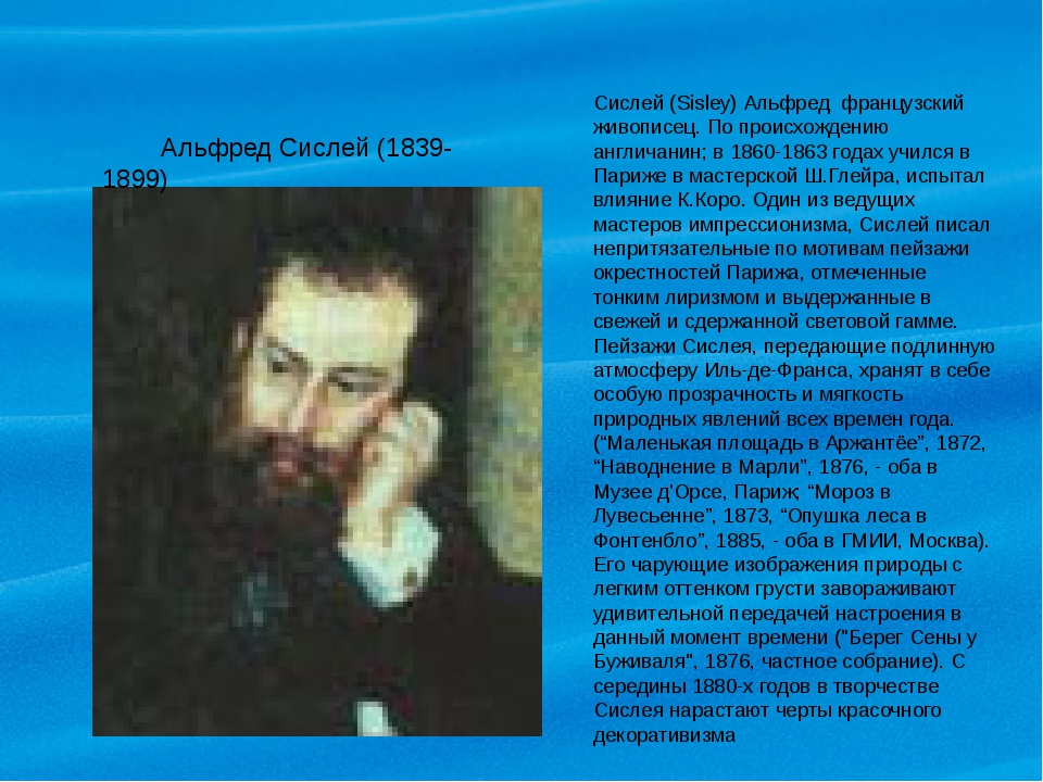 Альфред Сислей (1839-1899) Сислей (Sisley) Альфред французский живописец. По...
