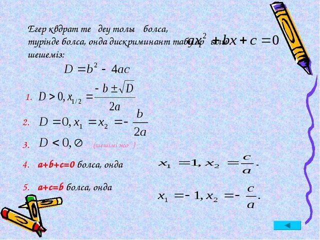 Егер квдрат теңдеу толық болса, түрінде болса, онда дискриминант табу арқылы...