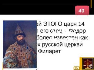 За спиной ЭТОГО царя 14 лет стоял его отец – Федор Никитич, более известен ка