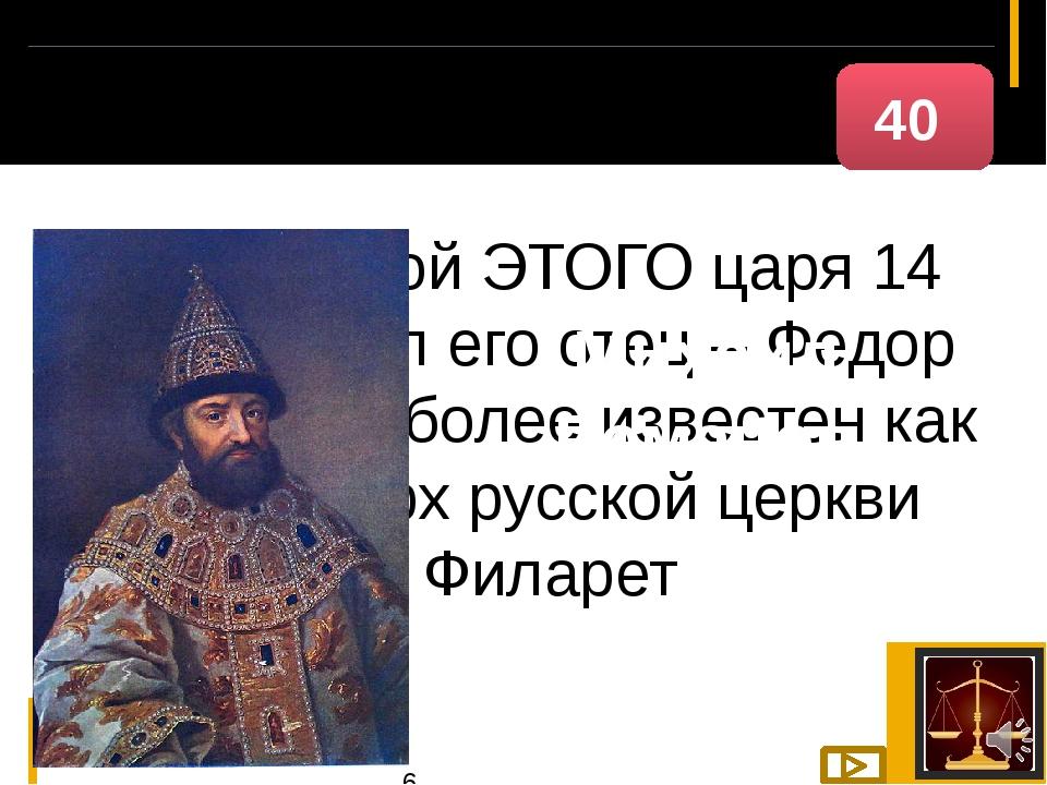 За спиной ЭТОГО царя 14 лет стоял его отец – Федор Никитич, более известен ка...