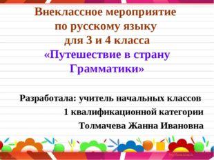 Внеклассное мероприятие по русскому языку для 3 и 4 класса «Путешествие в стр